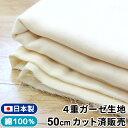 4重ガーゼ 生地 ふわっと綿加工日本製 綿100%手作り ハンドメイド マスク はぎれゆうメール発送un doudou オリジナル …