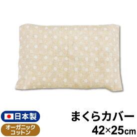 ベビー 枕カバー 日本製 25×42cm オーガニックコットン ダブルガーゼ水玉/ストライプ/ひよこ/ぞう/きりん/ねずみ…(全20柄) ガーゼ生地 綿100%un doudou オリジナル ノンキャラ