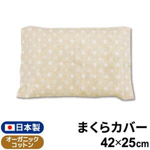 ベビー 枕カバー 日本製 25×42cm オーガニックコットン ダブルガーゼ水玉/ストライプ/ひよこ/ぞう/きりん/うし…(全20柄) ガーゼ生地 綿100%un doudou オリジナル ノンキャラ