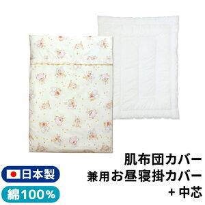 ディズニー 日本製 ベビー 肌布団カバー兼用お昼寝掛布...