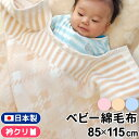 日本製 ベビー 綿毛布 衿クリ85×115cm フレンズ 綿100% ベビー毛布ベビー綿毛布 お昼寝布団ジャガード織り 動物 ア…