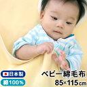 日本製 ベビー 綿毛布85×115cm 綿100% ベビー毛布ベビー綿毛布 お昼寝布団保育園 幼稚園 お昼寝
