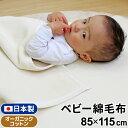 日本製 ベビー 綿毛布85×115cm オーガニックコットン ベビー毛布ベビー綿毛布 綿100% お昼寝布団保育園 幼稚園 お昼寝
