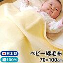 日本製 ベビー 綿毛布70×100cm 綿100% ベビー毛布ベビー綿毛布 お昼寝布団保育園 幼稚園 お昼寝