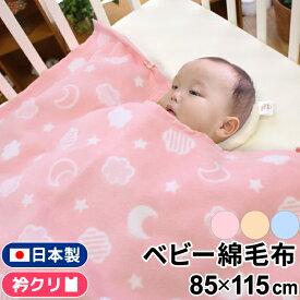 日本製 ベビー 綿毛布 衿クリ85×115cm 月と雲 綿100% ベビー毛布ジャガード織り 保育園 幼稚園 お昼寝