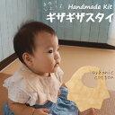 日本製 ギザギザスタイ 手作りキットオーガニックコットン ダブルガーゼスタイ ハンドメイド よだれかけ ベビー手縫い ベビースタイキット 出産準備 プレゼント ギフト
