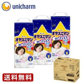 オヤスミマン 女の子用 ビッグサイズ以上 13〜28kg 22枚1箱(3袋セット)『送料無料』 ユニ・チャーム公式ショップ