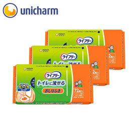 ライフリー おしりふき トイレに流せる 72枚×3袋 ユニ・チャーム公式ショップ