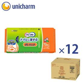 ライフリー おしりふき トイレに流せる72枚 1箱 (12袋セット) 『送料無料』 ユニ・チャーム公式ショップ
