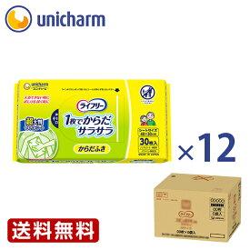 ライフリー さらさらからだふき 30枚 1箱 (12袋セット) 『送料無料』 ユニ・チャーム公式ショップ