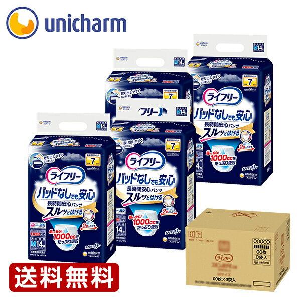 【メーカー公式ショップ】ユニチャーム ライフリー 尿とりパッドなしでも長時間安心パンツ M14枚1箱(4袋セット)『送料無料』