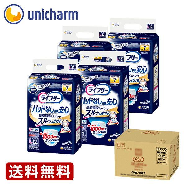 【メーカー公式ショップ】ユニチャーム ライフリー 尿とりパッドなしでも長時間安心パンツ L12枚1箱(4袋セット)『送料無料』