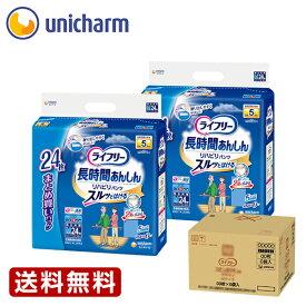 ライフリー リハビリパンツM24枚 1箱(2袋セット)『送料無料』ユニ・チャーム公式ショップ