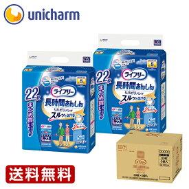【定期購入】【毎日ポイント10倍】ライフリーリハビリパンツL22枚1箱(2袋セット)『送料無料』ユニ・チャーム公式ショップ