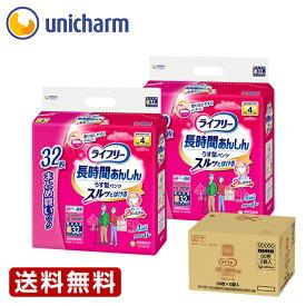 ライフリー 長時間あんしんうす型パンツ S32枚 1箱(2袋セット) 『送料無料』 ユニ・チャーム公式ショップ