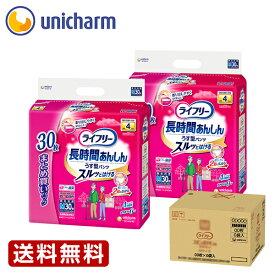 ライフリー 長時間あんしんうす型パンツM30枚 1箱(2袋セット)『送料無料』ユニ・チャーム公式ショップ