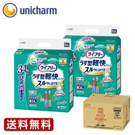 ライフリー うす型軽快 うす型パンツS34枚 1箱(2袋セット) 『送料無料』 ユニ・チャーム公式ショップ