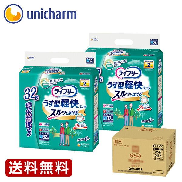 ライフリー うす型軽快パンツ M32枚1箱(2袋セット) 『送料無料』 ユニ・チャーム公式ショップ