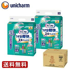 ライフリー うす型軽快 うす型パンツ L30枚1箱(2袋セット) 『送料無料』 ユニ・チャーム公式ショップ【osusume】