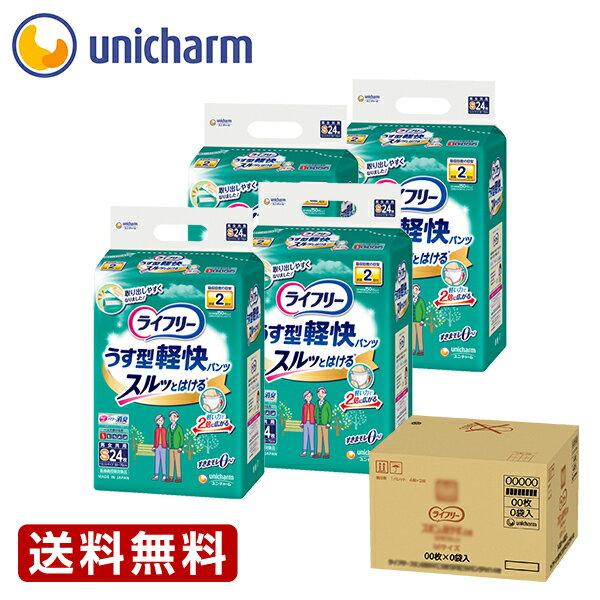 【メーカー公式ショップ】ユニチャーム ライフリー うす型軽快パンツ S24枚1箱(4袋セット)『送料無料』
