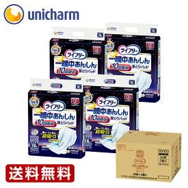 ライフリー 一晩中あんしん尿とりパッド 超ス−パ− 18枚  1箱(4袋セット) 『送料無料』 ユニ・チャーム公式ショップ