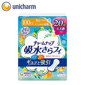 チャームナップ 吸水さらフィ ナプキンサイズ 多くても安心用 100cc 20枚 ユニ・チャーム公式ショップ