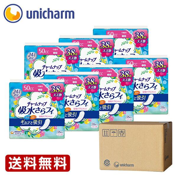 【メーカー公式ショップ】ユニチャーム チャームナップ 吸水さらフィ中量用 38枚 大入数パック1箱(7袋セット)『送料無料』