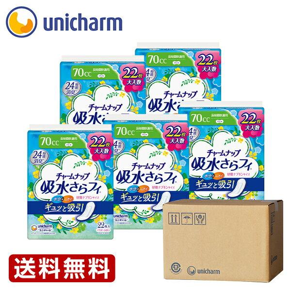 【メーカー公式ショップ】ユニチャーム チャームナップ 吸水さらフィ長時間快適用22枚 大入数パック1箱(5袋セット)『送料無料』