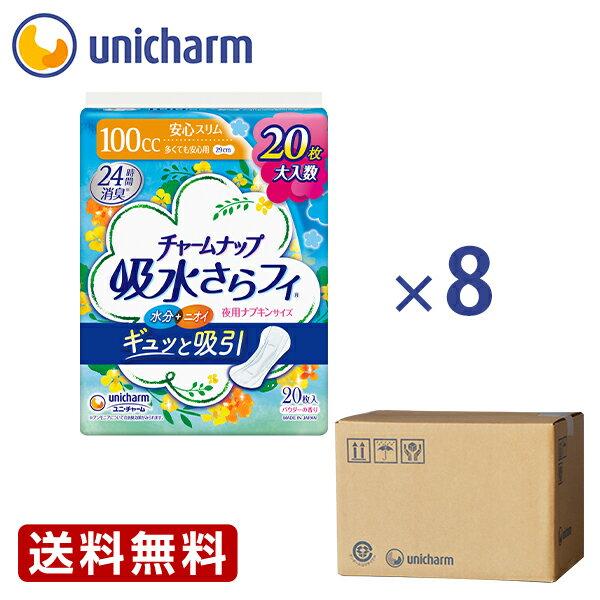 【メーカー公式ショップ】ユニチャーム チャームナップ 吸水さらフィ安心スリム多くても安心用20枚 大入数パック1箱(8袋セット)『送料無料』