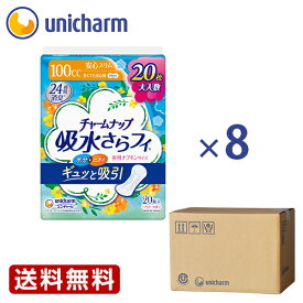チャームナップ 吸水さらフィ ナプキンサイズ 多くても安心用 100cc 20枚 1箱(8袋セット) 無地ダンボール 『送料無料』 ユニ・チャーム公式ショップ