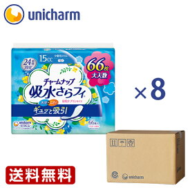 チャームナップ 吸水さらフィ 少量用スリム 15cc 66枚 1箱(8袋セット) 無地ダンボール 『送料無料』 ユニ・チャーム公式ショップ