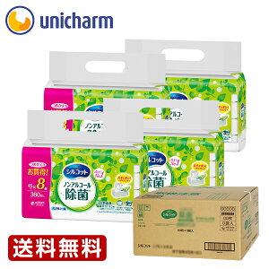 [ダンボール販売]ユニチャームシルコット除菌ウェットティッシュノンアルコールタイプ詰替45枚x32個『送料無料』