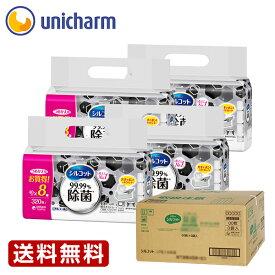 シルコット99.99%除菌ウェットティッシュ アルコールタイプ 詰替40枚x32個 『送料無料』 ユニ・チャーム公式ショップ