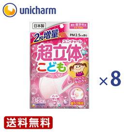 超立体マスク こども用女の子3枚+2枚×8個(日本製PM2.5対応)『送料無料』 ユニ・チャーム公式ショップ