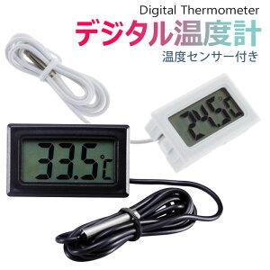 耐久性の多機能 デジタル LCD 温度計 湿度計 センサー 水槽/冷蔵庫/車/エアコン/ベビー風呂用湯温計 防水 屋内・屋外 精度± 1M