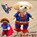 ドッグウェア 犬服のトレーナー ワンちゃんがスーパーマンに変身