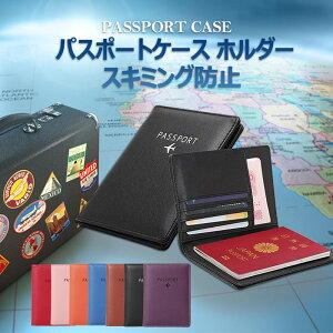 パスポートケース ホルダー トラベルウォレット スキミング防止 安全な海外旅行用 PUレザーパスポートカバー クレジットカード 名刺 エアチケット 航空券 多機能収納ポケット 旅行用品