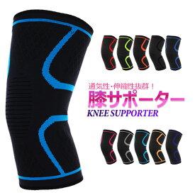 膝サポーター スポーツ 薄手 しっかり 保護 ゴルフ バレーボール ランニング ジュニア 高齢者 大きいサイズ スポーツ用 関節痛 膝の痛み カーフスリーブ