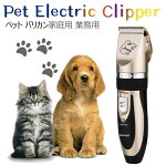 ペット バリカン 犬 猫  トリミングバリカン 充電式 プロ用 低騒音 低振動 電動バリカン 家庭用 業務用 バリカン 調整可能 全身カット トリマー シェーバー 犬用グルーミング