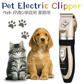 ペット バリカン 犬 猫 トリミングバリカン 充電式 プロ用 低騒音 低振動 電動バリカン 家庭用 業務用 バリカン 調整可能 全身カット トリマー シェーバー 犬用グルーミング