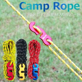 ガイドロープ 反射材入り 3mm 4mx4 パラコード テントロープ テント/タープ用 ロープ ガイライン パ ラシュートコード 自在金具付き(4個セット)