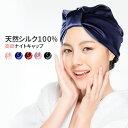 天然 シルク 100% ナイトキャップ 美容効果 髪が ツヤツヤに なる 効果 軽くて 柔らかい シルク