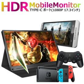 2019最新HDRモバイルモニター17.3インチHDRモバイルディスプレイUSB Type-C / PS4 XBOXゲームモニタ/HDMIモバイルディスプレイ
