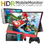 2019最新HDRモバイルモニター13.3インチHDRモバイルディスプレイUSB Type-C / PS4 XBOXゲームモニタ/HDMIモバイルディスプレイ