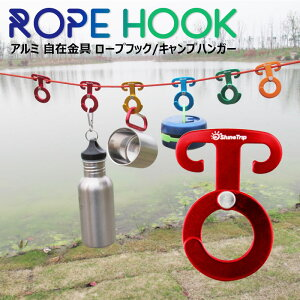 [4個セット]ロープフック キャンプハンガー ロープ 自在金具 テント部品 ランタン用 キャンプロープフック アウトドア 釣り 旅行用品 アルミ合金 軽量 丈夫