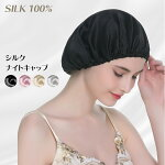 ◇髪がツヤツヤになる柔らかい天然シルク100%ナイトキャップ