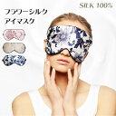 シルク100% シルク アイマスク やわらか素材 Silk 遮光 安眠 快眠 熟睡 疲れ目 飛行機 旅行用品 リラックスグッズ 敏…