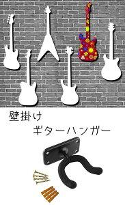 高強度 壁掛け ギターハンガー フック お得の3個セット ギター保管 壁飾り ギター掛け お得のセット壁掛け ネジ 取り付けスクリュー付き