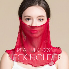 シルクフェイスガード フェイスマスク UVカット ネックカバー 絹エステ 乾燥対策 紫外線カット シルク 健康 グッズ レディース 女性用 プレゼント シンプル