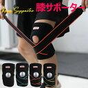 膝サポーター 弾性伸縮 調節可能 関節靭帯保護 膝パッド 痛み 運動怪我防止 通気性 ブラックスポーツ 固定 男女/左右…